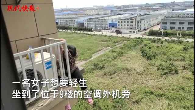 女子坐在9楼窗外,消防员索降救人