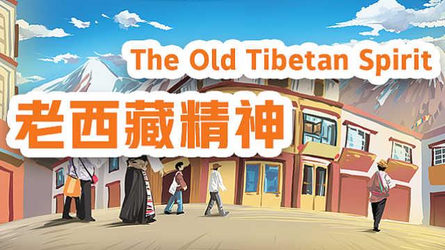 中国精神——老西藏精神