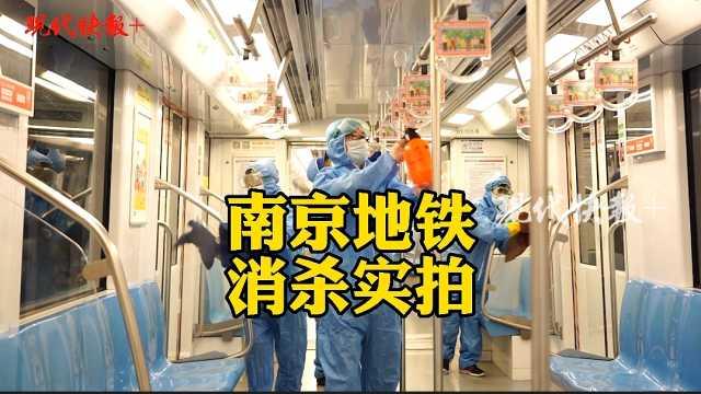 1号、3号线恢复全线运行前夜,记者现场直击南京地铁全面消杀