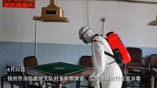 扬州全面消杀棋牌室、农贸市场