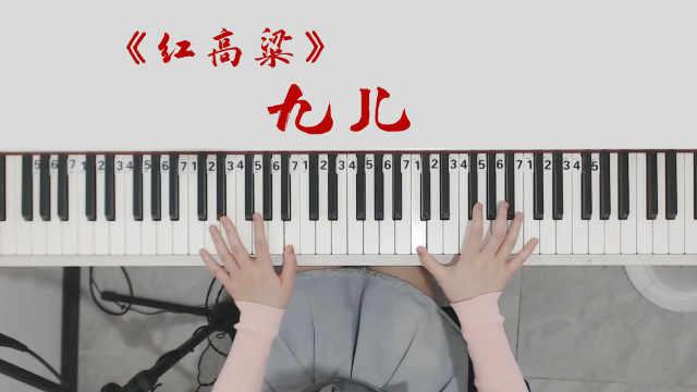 红高粱主题曲《九儿》这是一首听了想落泪的歌…