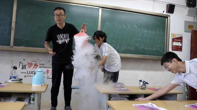 宝藏老师|初中老师在趣味实验中讲述科学:让学生享受课堂