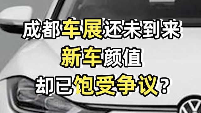 成都车展还未到来,新车颜值却已饱受争议?