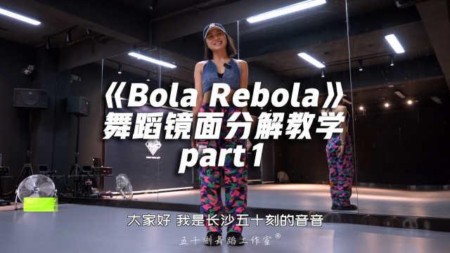 柳智敏版《Bola Rebola》 舞蹈镜面分解教学part1