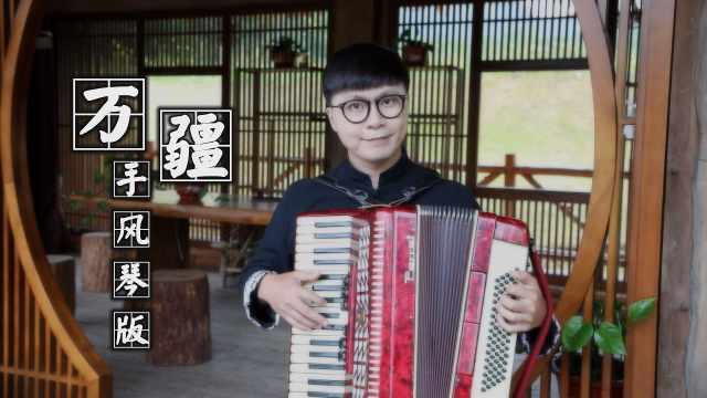 《万疆》——手风琴版