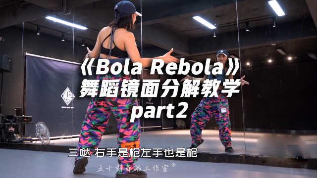柳智敏版《Bola Rebola》 舞蹈镜面分解教学part2