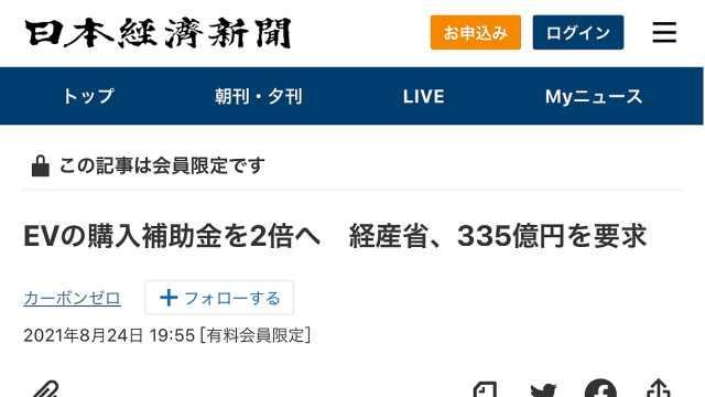 日本政府 出335亿日元 用作电动汽车 购车补贴