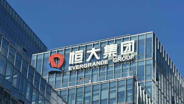 中国恒大盈利预警:净利至少降29%,房地产业务亏40亿