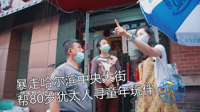 暴走哈尔滨中央大街,帮80岁犹太人寻童年玩伴,找到了吗?