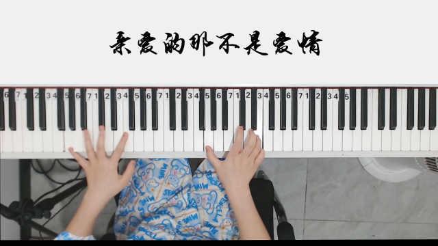 【钢琴版】张韶涵《亲爱的那不是爱情》,听了一遍又一遍