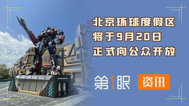 北京环球度假区9月20号开放!除了环球影城主题公园还有啥?