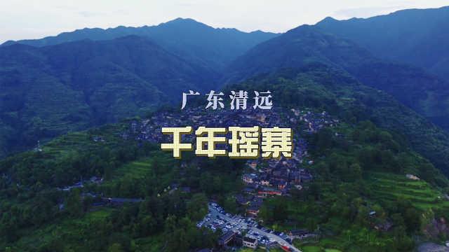世界最大的瑶寨原来在广东清远,还能看日出云海