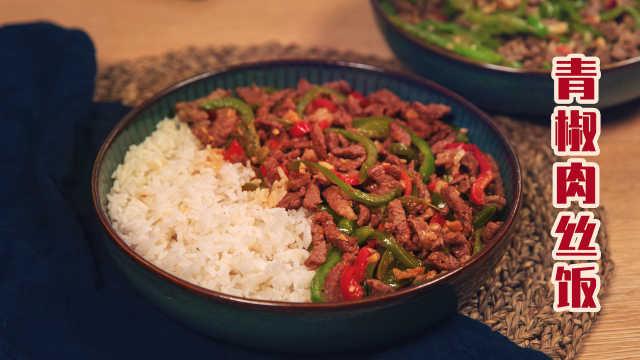 初秋就要吃点肉!简单易做的青椒肉丝饭,随手一炒好吃绝了