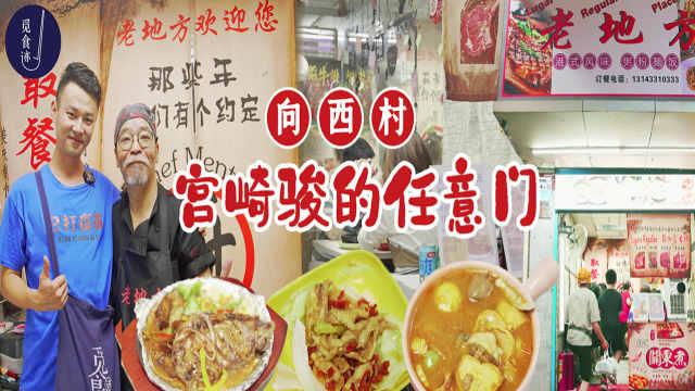 """闯荡十国的""""宫崎骏爷爷""""在向西村开店了,故事比饭菜还香!"""