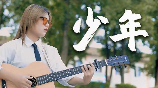 你还是从前那个少年吗?《少年》吉他弹唱