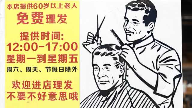 只想为社会做点贡献!重庆一理发店免费为60岁老人理发已十年