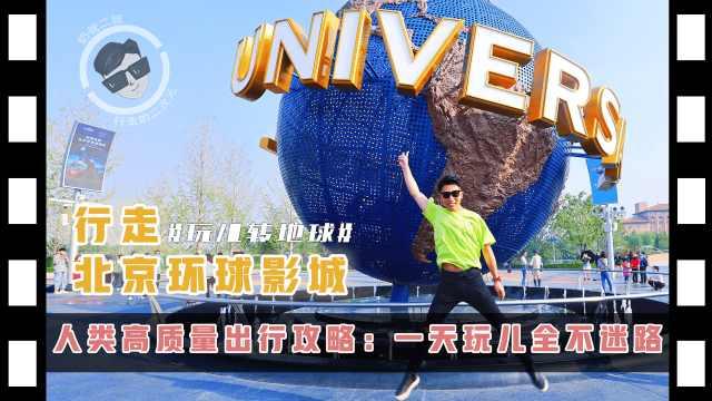 高质量打卡北京环球影城VLOG:攻略其实看一条就够了!