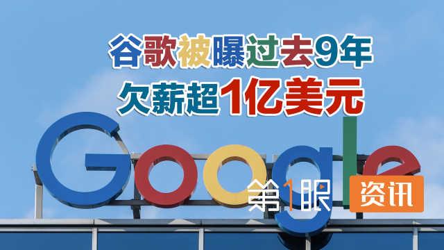 欠薪高达1亿美元!谷歌被爆过去9年间,长期存在薪酬区别对待