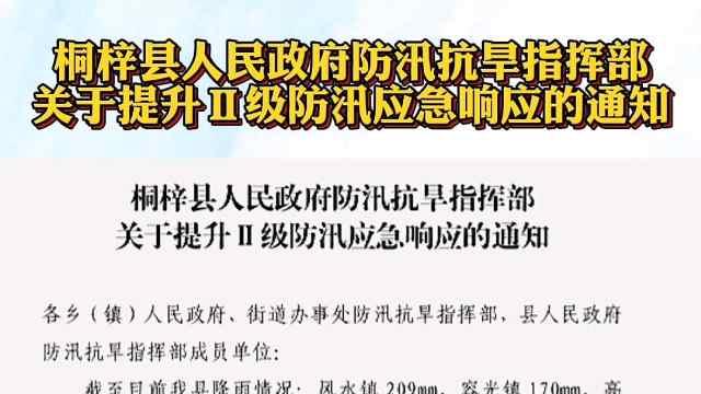 桐梓县人民政府防汛抗旱指挥部提升Ⅱ级防汛应急响应的通知