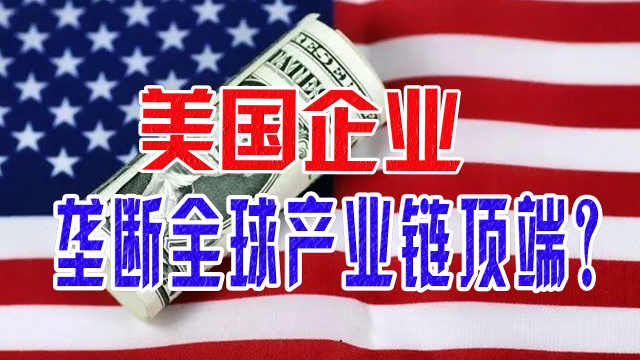 美国企业垄断全球产业链顶端?都遭遇了中国企业的挑战