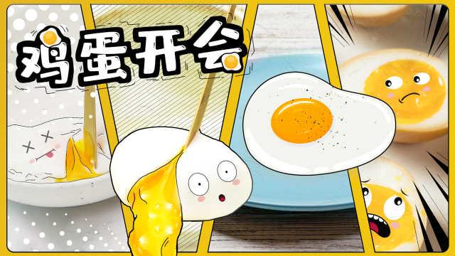 家庭主厨必备绝技:花式煮蛋~