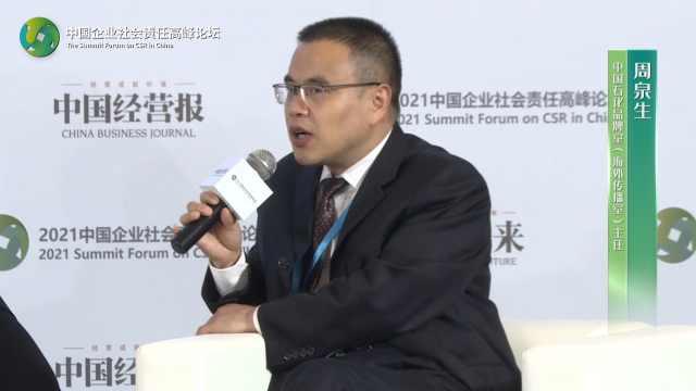 周泉生:中国石化的发展愿景,打造世界领先洁净能源化工公司