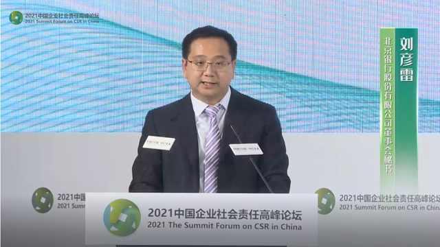刘彦雷:服务共同富裕是新时代银行践行社会责任的原点