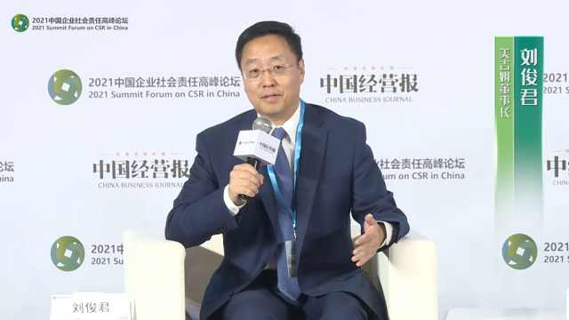 刘俊君:做好企业的标准,是要给社会和你的客户创造价值