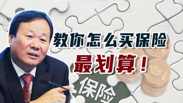 中国人寿原总经理万峰:教你怎么买保险最划算