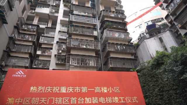 重庆最高老旧居民楼加装电梯竣工,55户居民告别21年爬楼生活