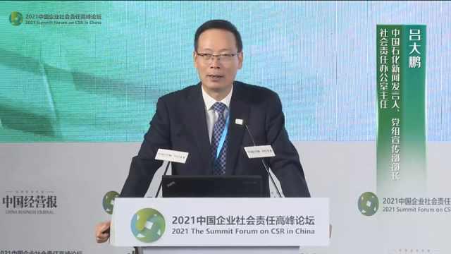 吕大鹏:从ESG的角度来说,环境面临的压力最大