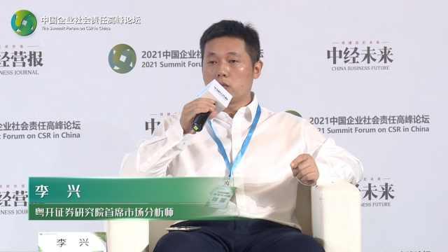 李兴:国内要去营造ESG投资的环境