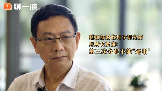 """财政部财政科学研究所原所长贾康:第三次分配不能""""逼捐"""""""