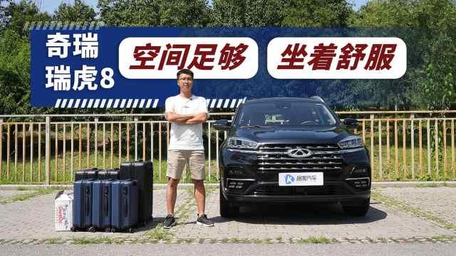 15万预算想买中型SUV!奇瑞瑞虎8空间适合家用吗?