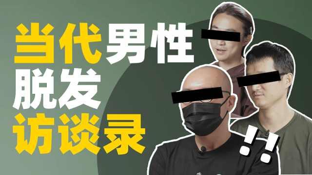 2.5亿中国人受脱发困扰,你的脱发还有救吗?