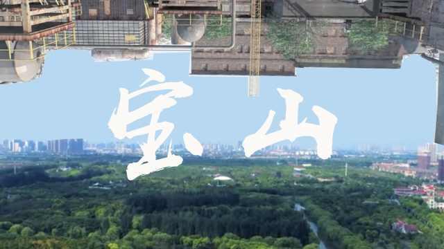 追踪   宝山纳入主城区,从工业向生态,北上海置业选哪里?