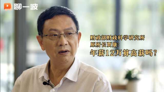 财政部财政科学研究所原所长贾康:年薪12万算高薪吗?