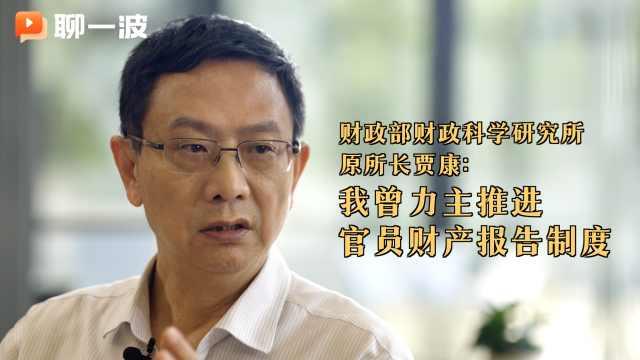 财政科学研究所原所长贾康:我曾力主推进官员财产报告制度
