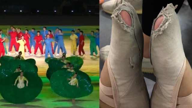全运会开幕式演员磨穿舞鞋露脚趾排练:亮相1分钟终生难忘