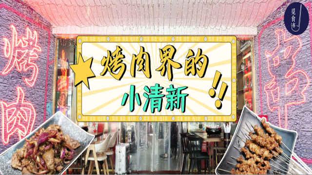 """深圳那么多家烤肉店,但我就喜欢它的""""清新脱俗""""!"""