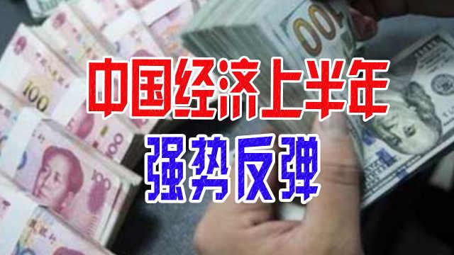 中国经济上半年强势反弹,1.73万亿美元的增幅创世界纪录