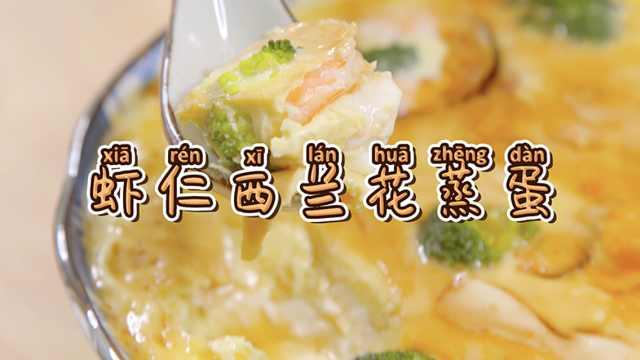 分分钟家常营养餐:虾仁西兰花蒸蛋