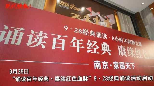 """南京古雄街道有声图书馆:诵读声里,倾听""""家国天下"""""""