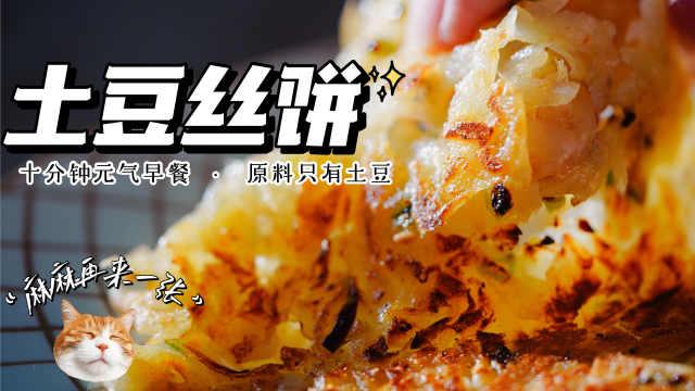 酥脆金黄【土豆丝饼】10分钟元气早餐!有土豆就能吃上!