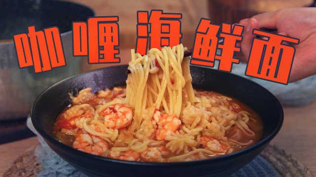 吃面新高度!每一口都让人回味无穷的咖喱海鲜面,暖心又暖胃