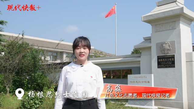 现代快报记者担任红色文化志愿者,走进杨根思烈士陵园
