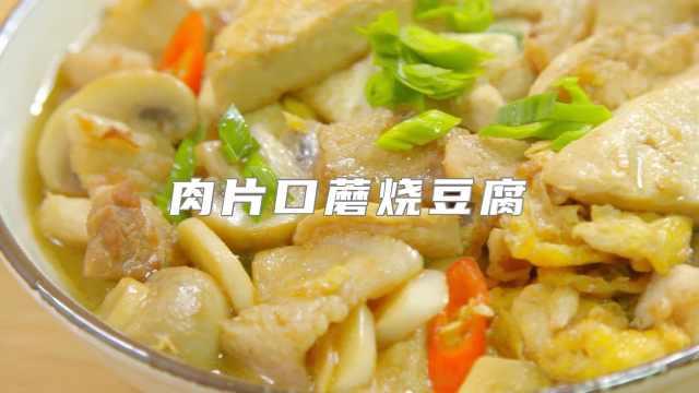 肉片口蘑烧豆腐:一上桌就没,吃得太快!