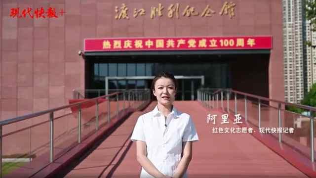 现代快报记者担任红色文化志愿者,走进渡江胜利纪念馆