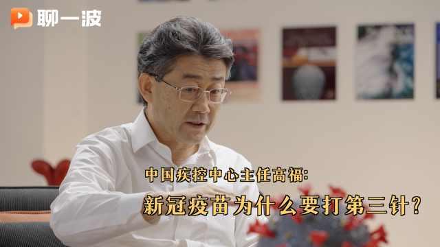 中国疾控中心主任高福:新冠疫苗为什么要打第三针?