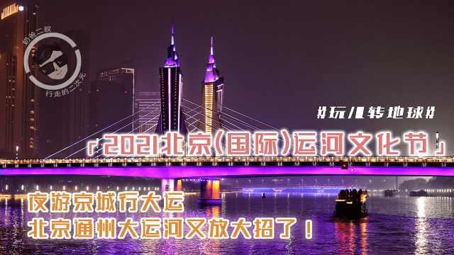 夜游京城行大运:北京通州大运河又放大招了?!